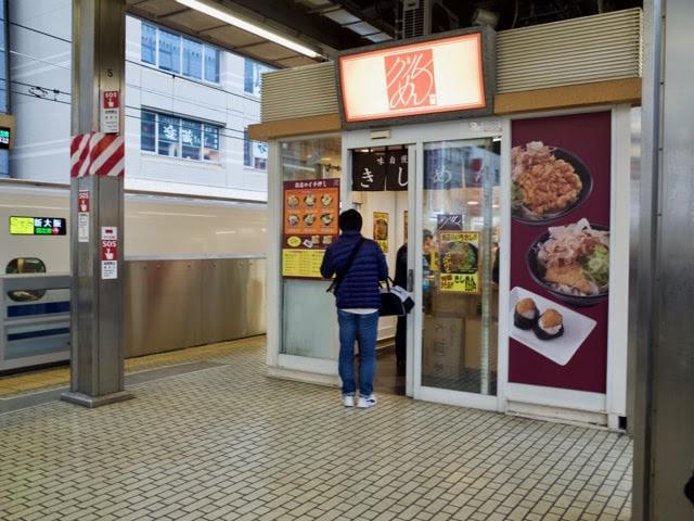 名古屋駅新幹線下りホーム「グルめん」の外観