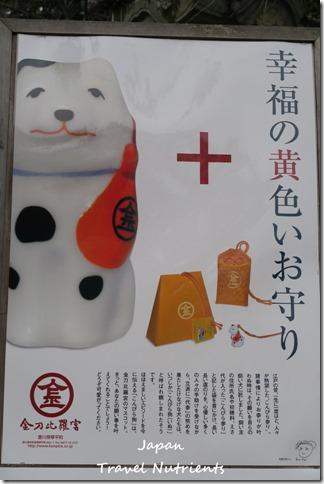 四國香川 高松 金刀比羅宮 (62)