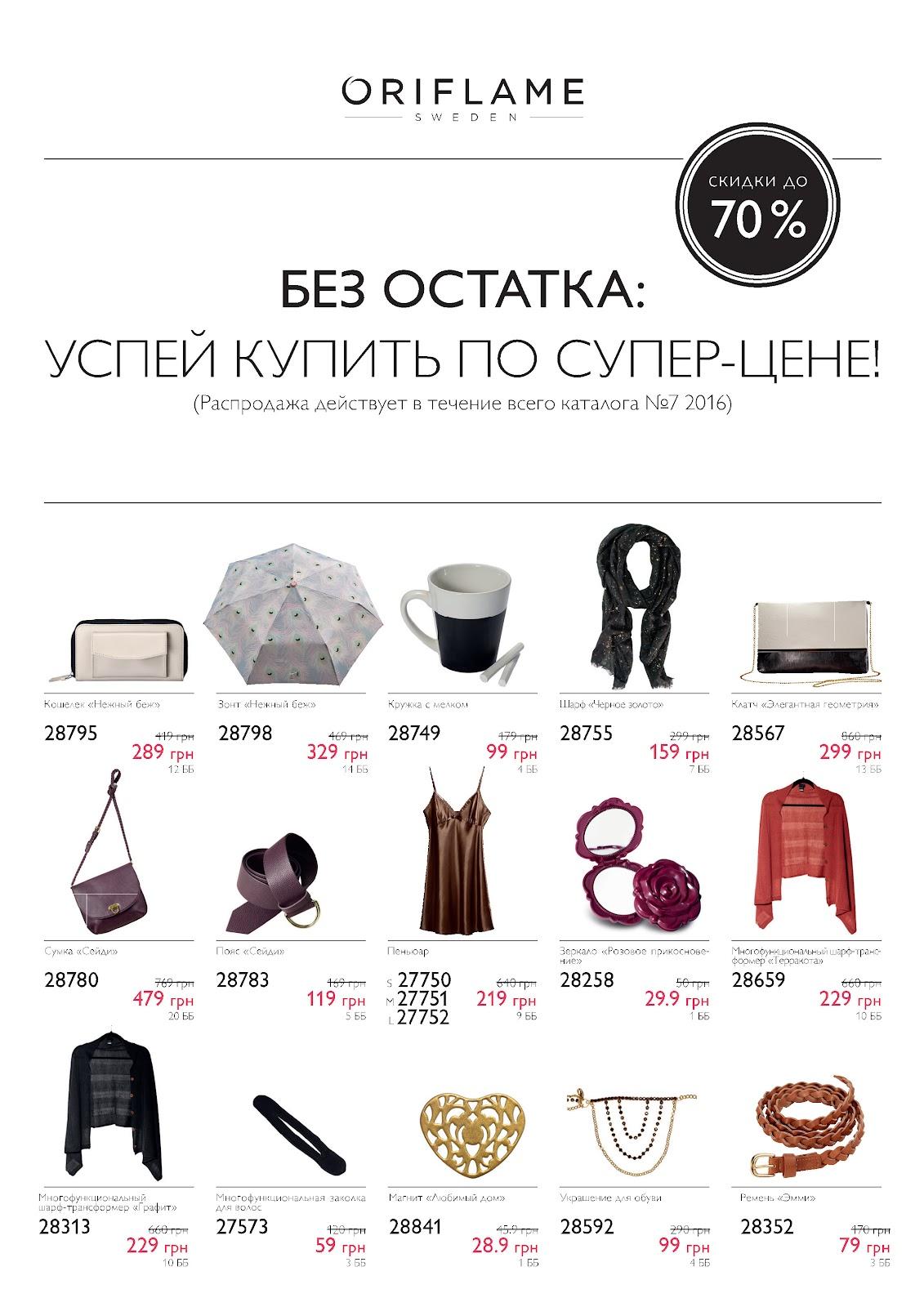 Sale_liflet_C7 UA.jpg