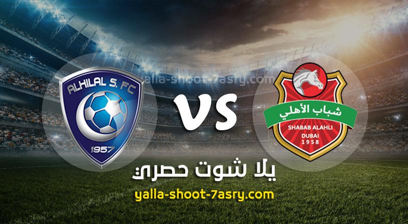 مباراة شباب الأهلي دبي والهلال