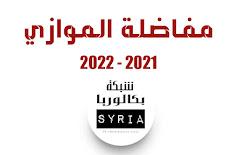 مفاضلة الموازي 2021