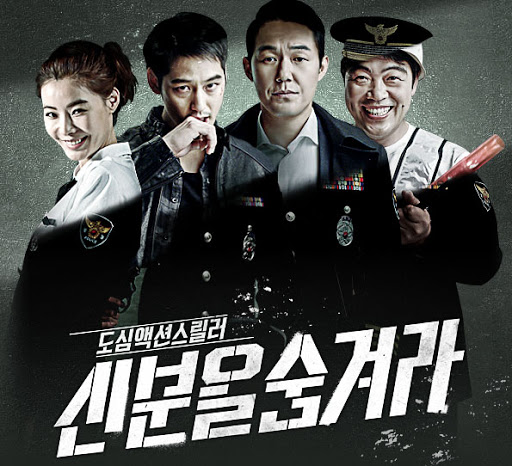韓劇 Hidden 隱藏身份 線上看