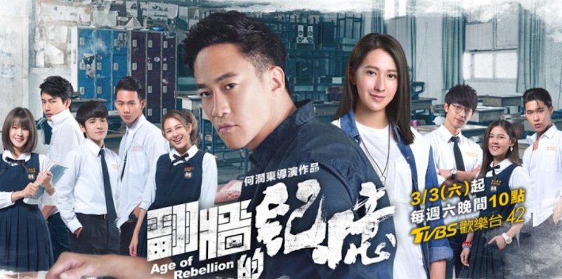 Age of Rebellion Taiwan Drama