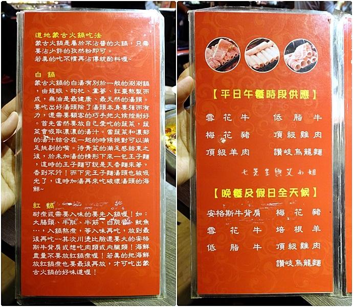 3 蒙古紅蒙古火鍋