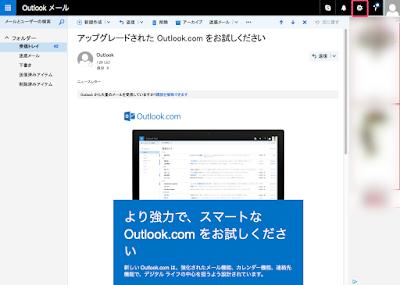 Outlook.comがリニューアルされた