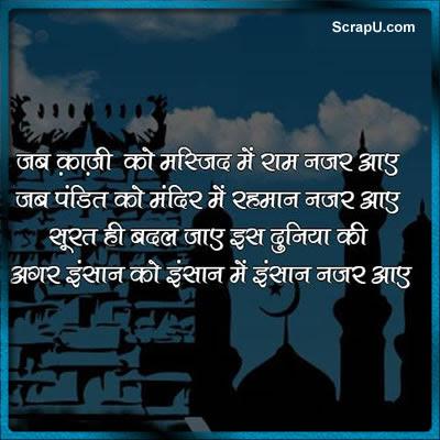 Mazahab nahi seekhata apas me bair rakhna Comments