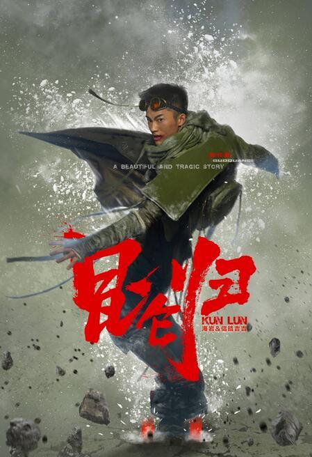 Kun Lun China Drama