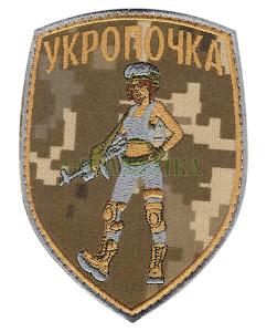 Укропочка/тк.АТО/нарукавна емблема/