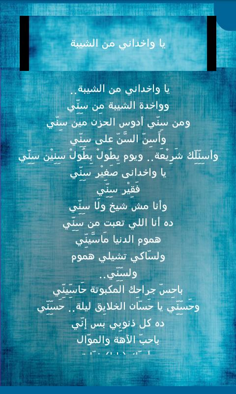 عالم الزين قصائد اشعار هشام الجخ كامله مكتوبة