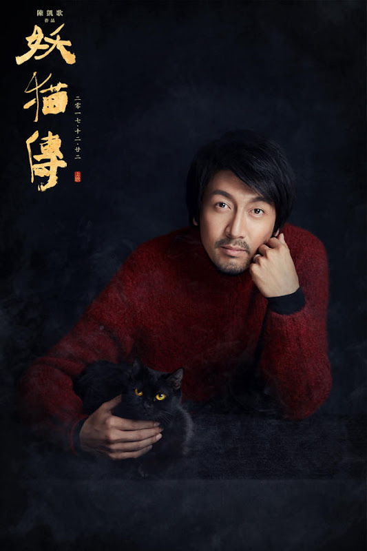 Legend of the Demon Cat China Movie