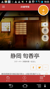 旬香亭- screenshot thumbnail