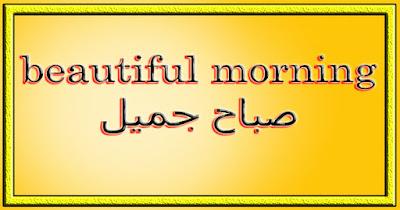 beautiful morning صباح جميل