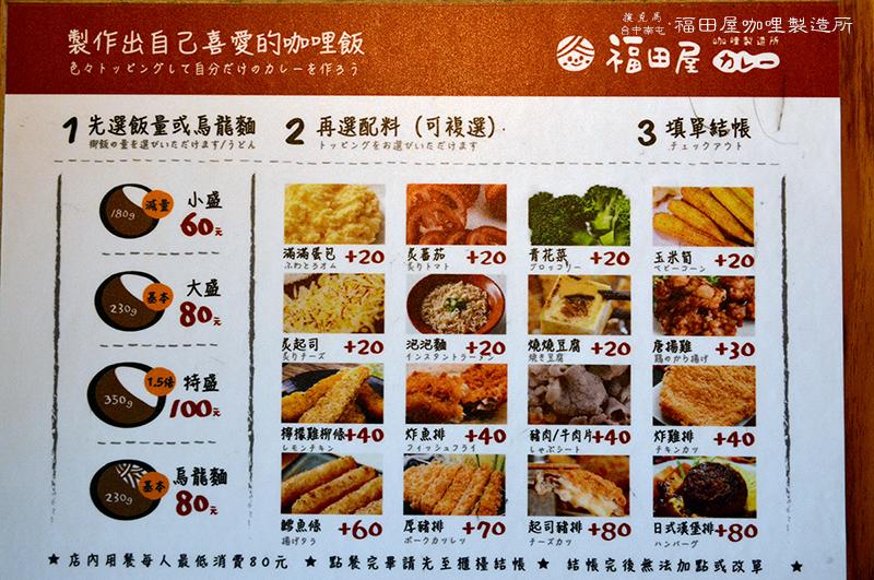 福田屋咖哩製造所菜單