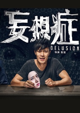 Delusion - Nỗi Ám Ảnh