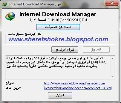 مسرع تحميل الملفات internet download