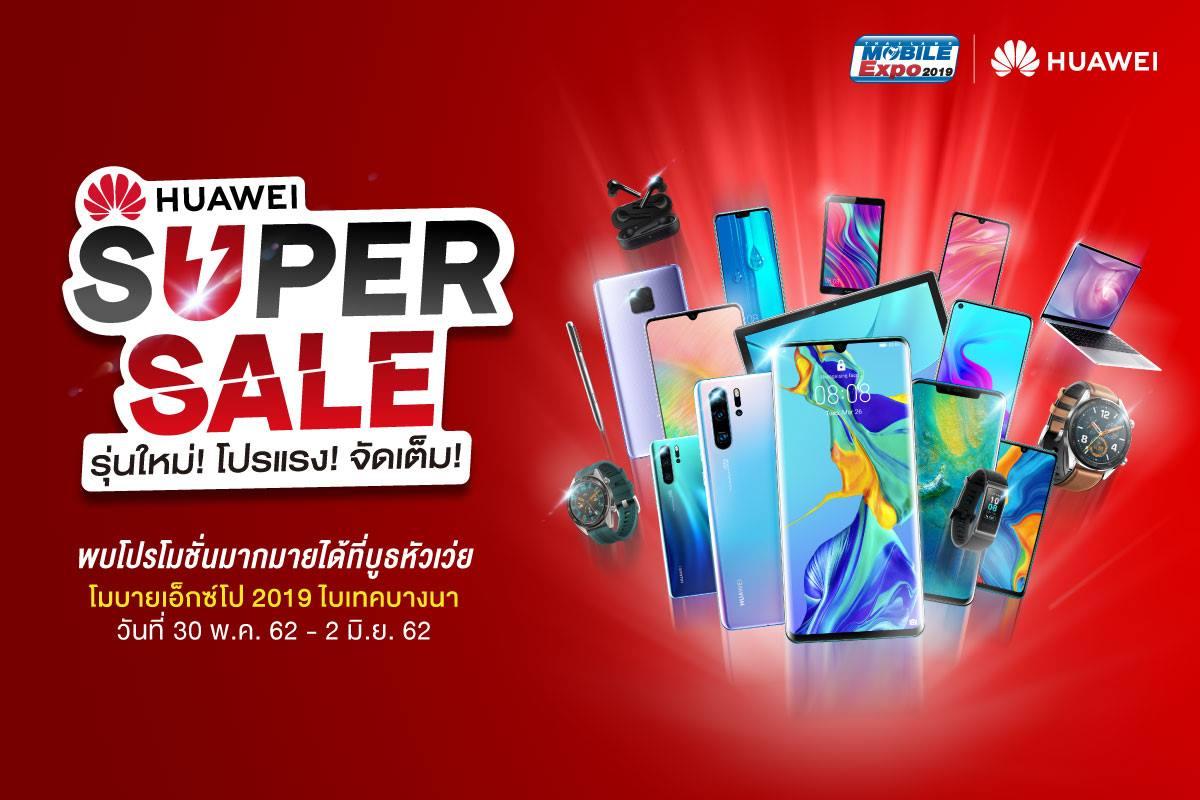 Huawei จัดโปรโมชั่นสุดพิเศษสำหรับสมาร์ทโฟนรุ่นฮิต พร้อมเปิดตัวผลิตภัณฑ์ใหม่  ในงาน TME2019 ระหว่างวันที่ 30 พ.ค. – 2 มิ.ย. ณ ไบเทค บางนา