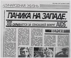 """""""QUANTOS SEGREDOS ESTÃO ESCONDIDOS EM FORT DETRICK?"""": URSS FEZ  ESSA PERGUNTA HÁ 35 ANOS ATRÁS"""