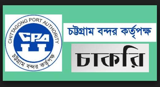 চট্টগ্রাম বন্দর কর্তৃপক্ষ নতুন নিয়োগ বিজ্ঞপ্তি