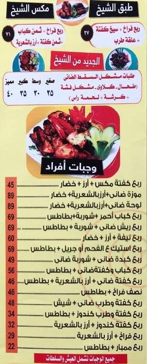 اسعار كبابجي الشيخ