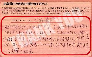 ビーパックスへのクチコミ/お客様の声:T,Y 様(京都府舞鶴市)/ニッサン スカイラインGT-R