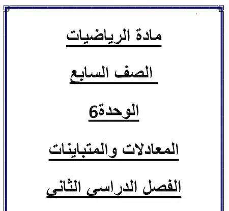 مذكرة الوحدة السادسة رياضيات المعادلات والمتباينات الصف السابع الفصل الثانى