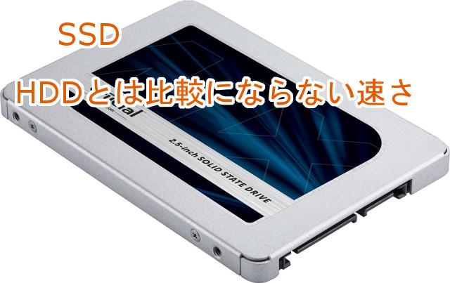 SSDに換装(交換)するだけで、こんなにサクサク快適に使える