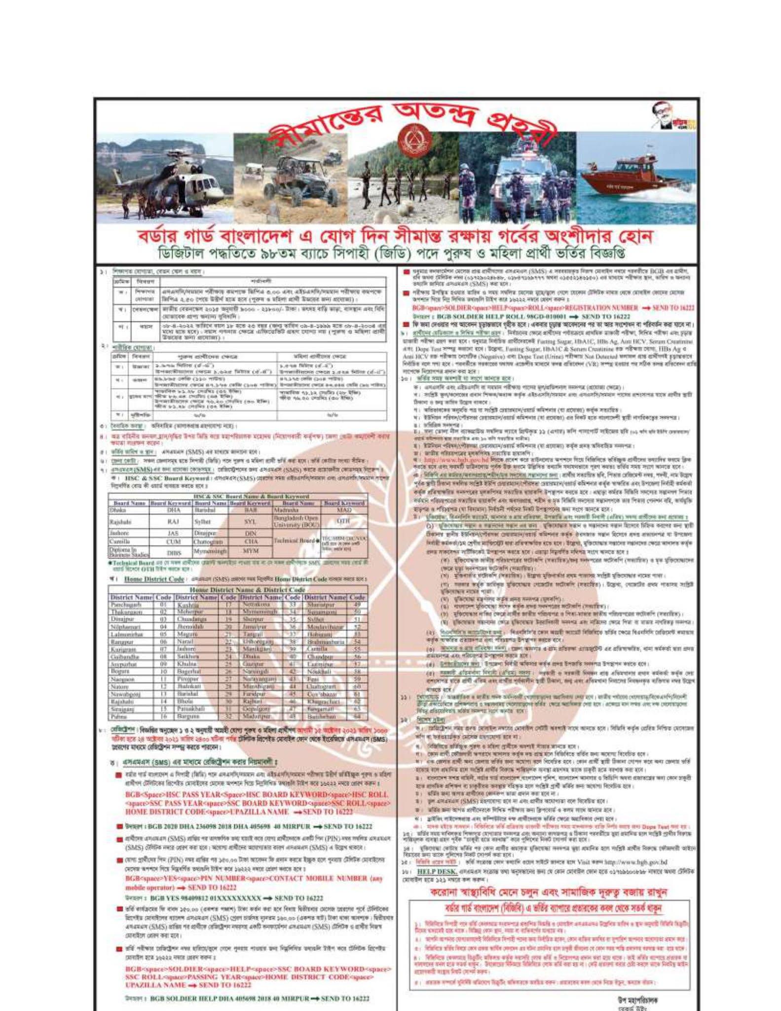 বর্ডার গার্ড বাংলাদেশ (বিজিবি) নিয়োগ বিজ্ঞপ্তি ২০২১ - Border Guard Bangladesh BGB Job Circular 2021 - বর্ডার গার্ড বাংলাদেশ (বিজিবি) নিয়োগ বিজ্ঞপ্তি ২০২২ - Border Guard Bangladesh BGB Job Circular 2022 - সরকারি চাকরির খবর ২০২২