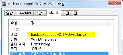 tar.gz 압축 파일 속성