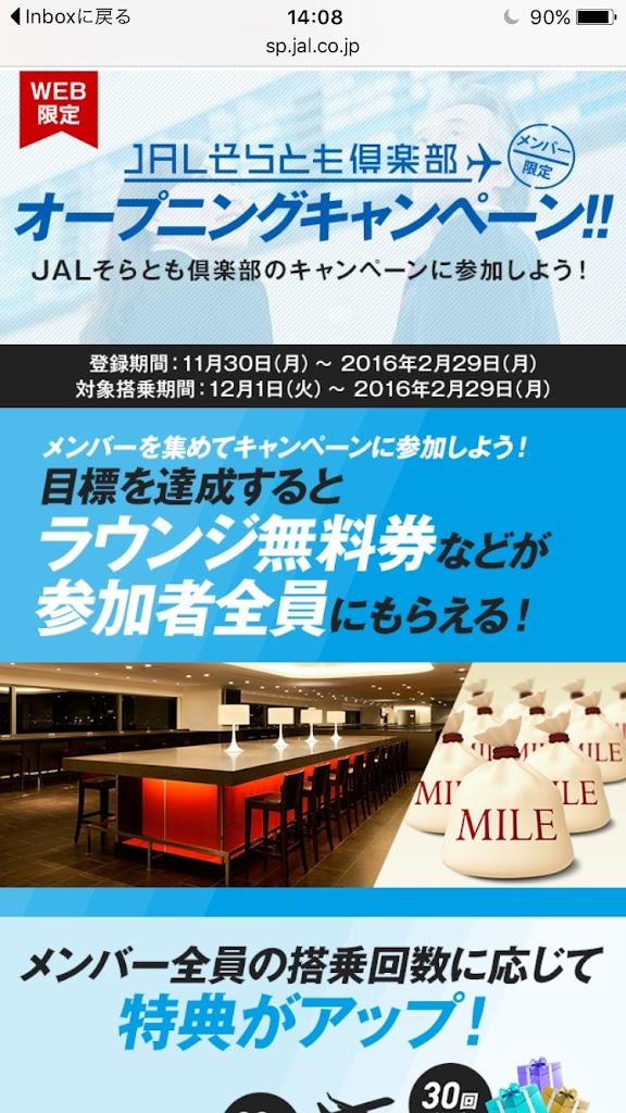 「JALそらとも倶楽部」76回の搭乗実績を達成
