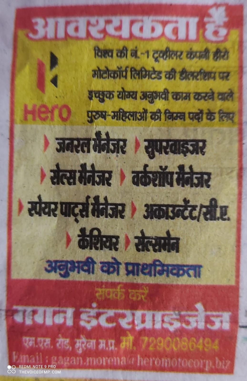 मुरैना हीरो कंपनी में निकली Vacancy आवेदन करें