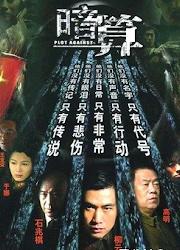 Plot Against China Drama