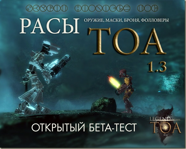 Toa_Races_logo_4_rus_open-beta