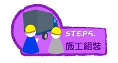STEP 5. 施工組裝