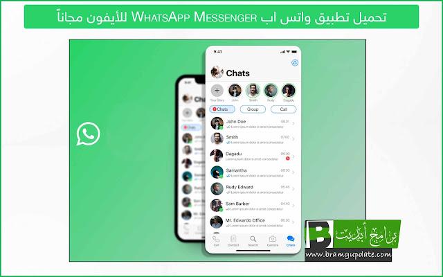 تحميل واتس اب ماسنجر 2020 WhatsApp Messenger للأندرويد والأيفون والكمبيوتر مجانا - برامج ابديت