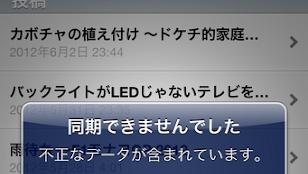 WordPress for iOS エラー「同期できませんでした」