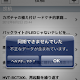 WordPress for iOSエラー「同期できませんでした」