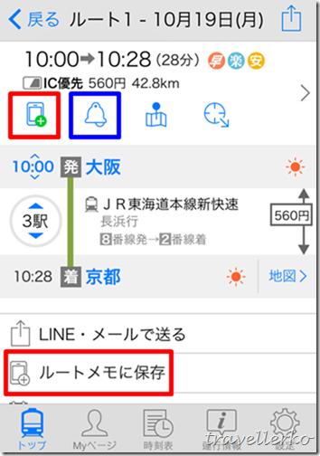 【教學】Yahoo!乗換案內:日本自由行大眾運輸搭車必備交通APP(iOS)12