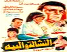 مشاهدة فيلم النشالة والبيه
