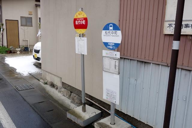 「松代中町」バス停