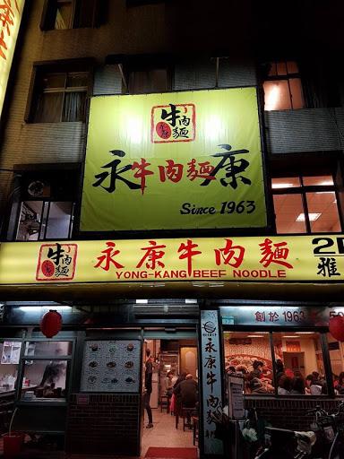 10D9N Taiwan Trip: Yongkang Beef Noodle, Taipei