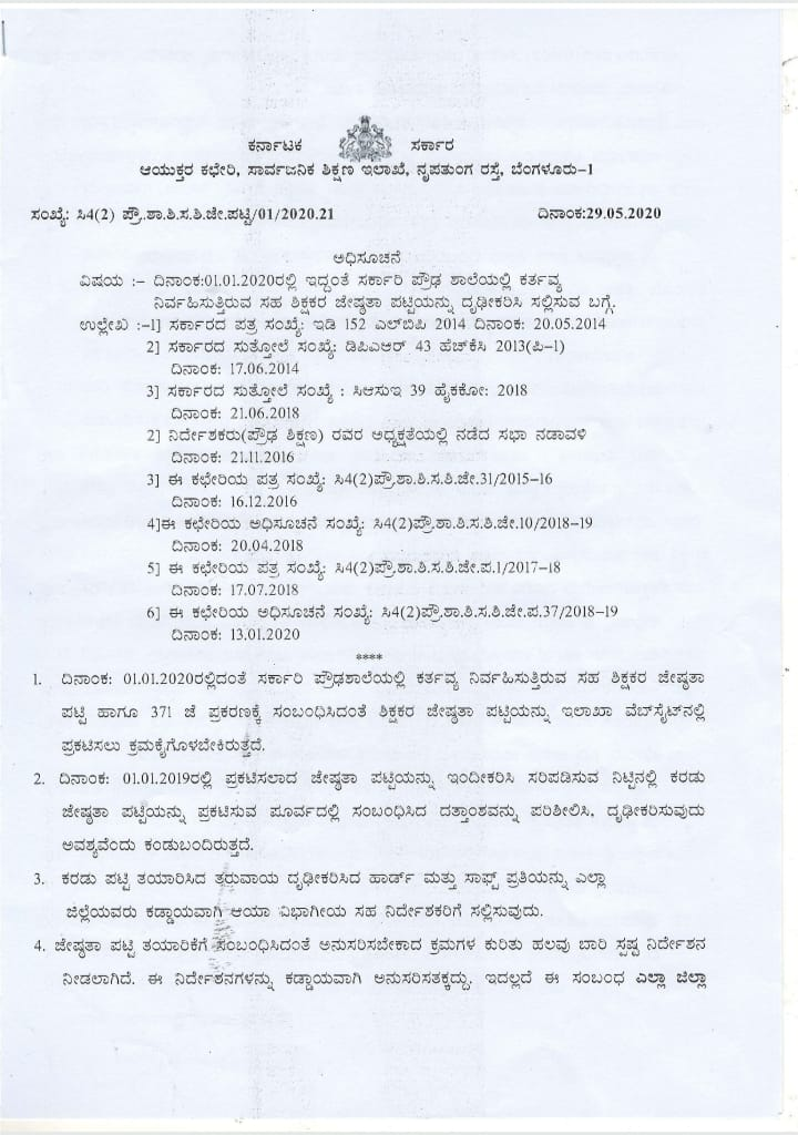 Circular regarding preparation of Seniority List of Teachers who are performing their duties in Government High School as on 01-01-2020