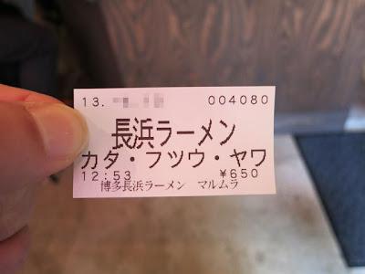長浜ラーメンの食券
