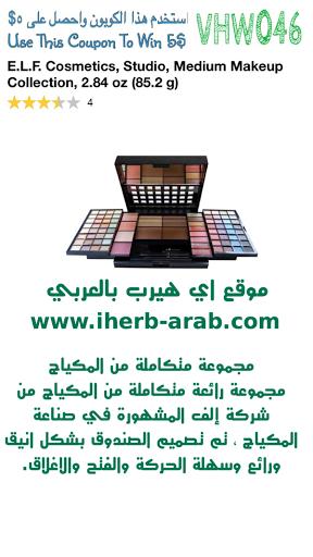مجموعة متكاملة من المكياج E.L.F. Cosmetics, Studio, Medium Makeup Collection, 2.84 oz (85.2 g)