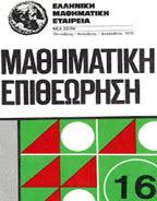 Μαθηματική Επιθεώρηση - τεύχος 16ο