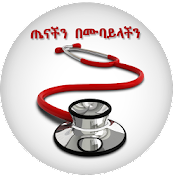 App Amharic healthyጤናችን በሙባይላችን APK for Windows Phone