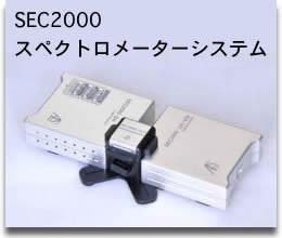 SEC2000 スペクトロメーターシステム