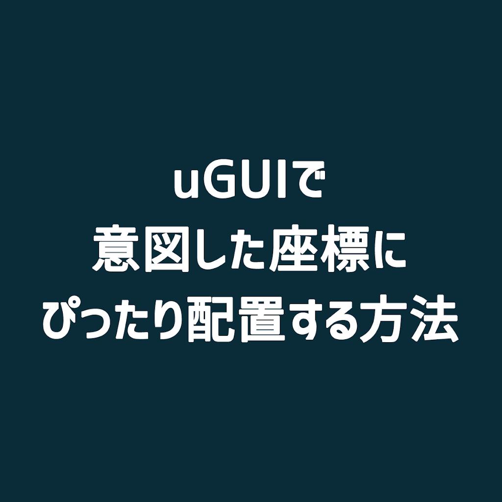 ugui-transform-position