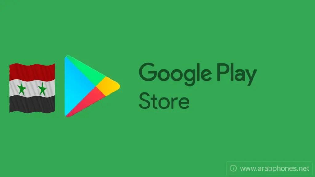 حل مشكلة توقف متجر جوجل بلاي في سوريا + VPN مدفوع مجانا