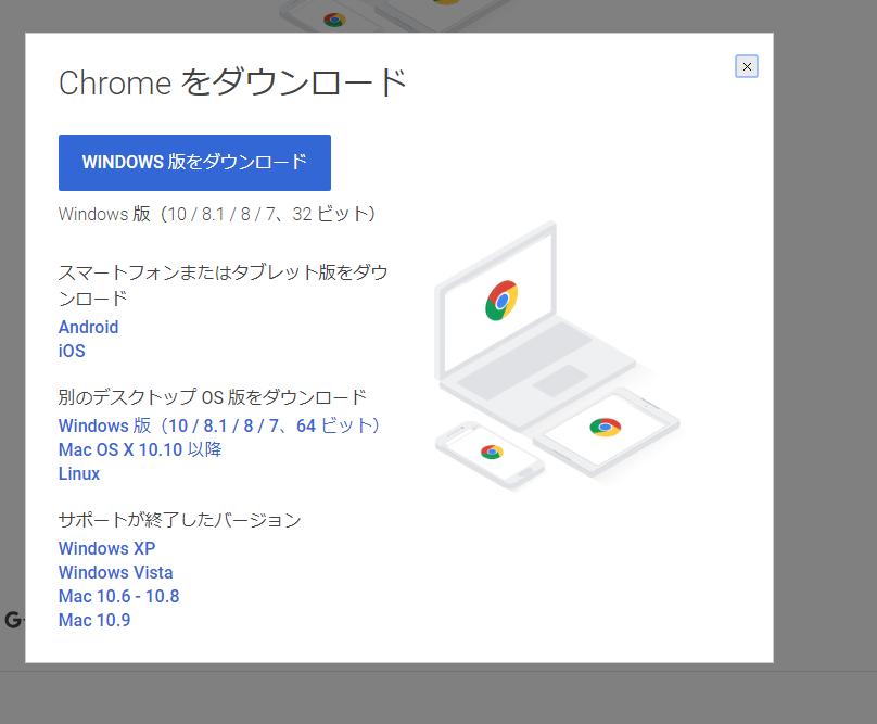 google chrome installer free download 32 bit