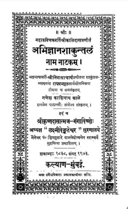 Abhigyan Shakuntallam Nam Natakam . अभिज्ञानशाकुन्तलम्